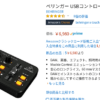 Behringer X-touch Mini MIDIコン Lightroom