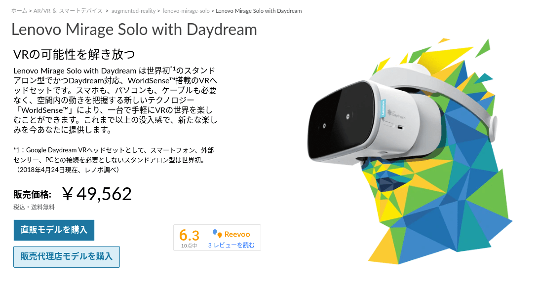 mirage solo daydream standalone vr headset