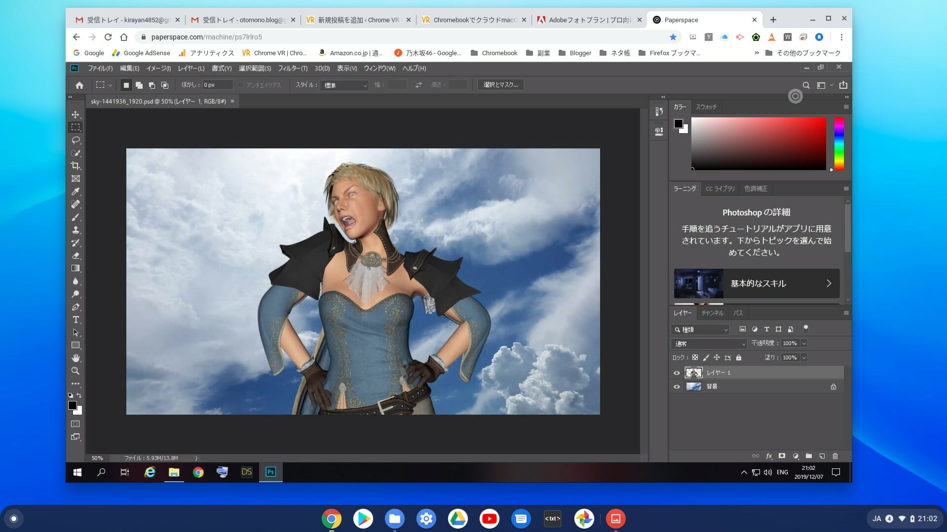 Chromebook Paperspace Photoshop 2019