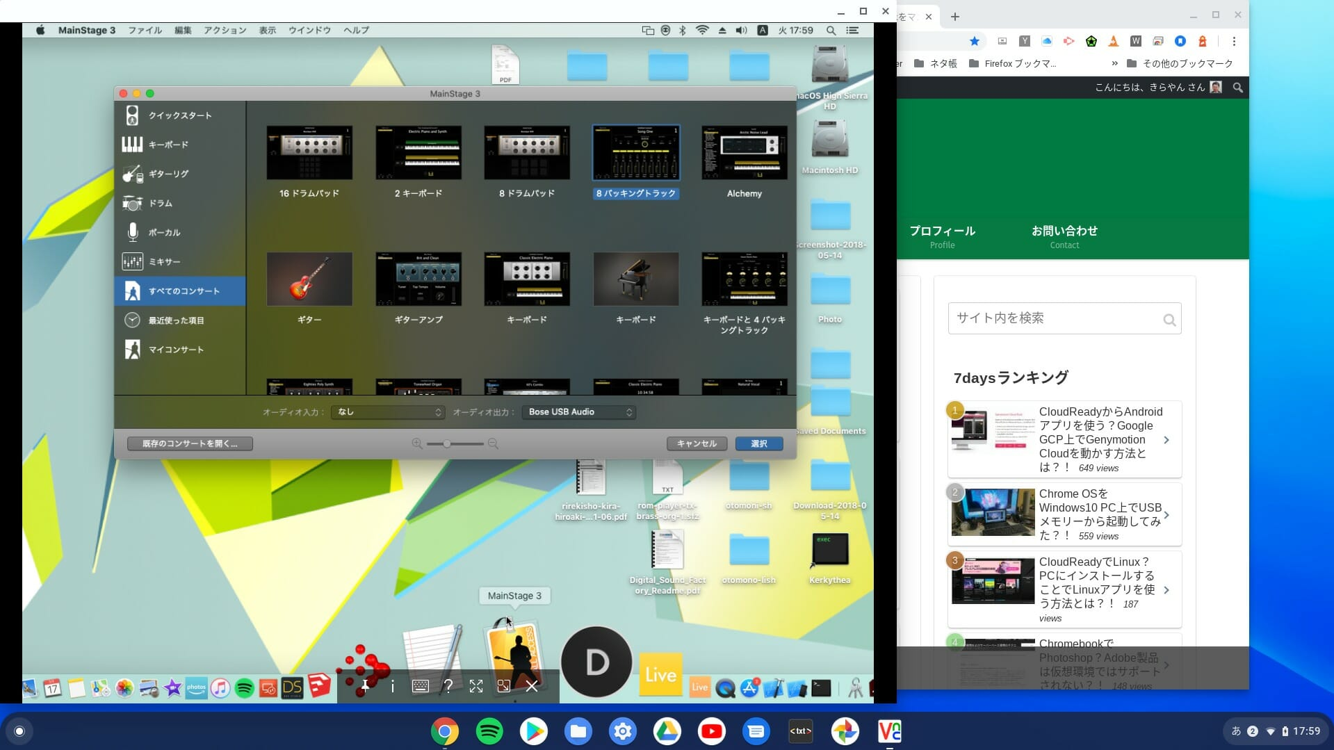 Chromebook Mac mini VNC リモート操作