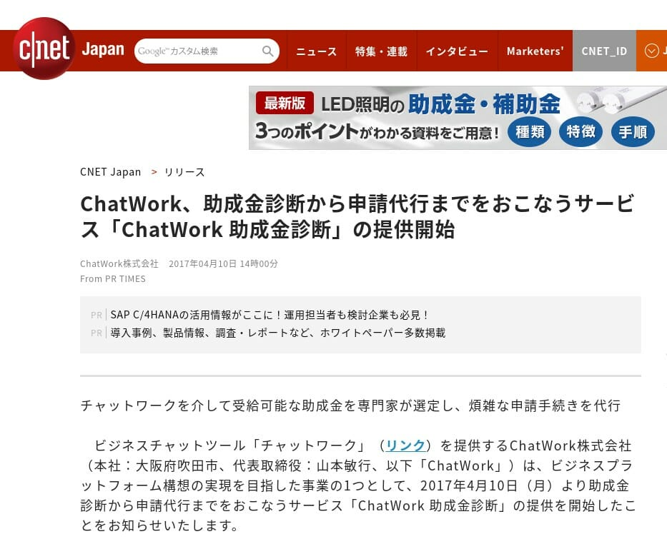 Chatwork 助成金診断 無料 チャット