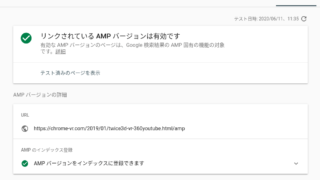 AMP Google Search Console 警告対策