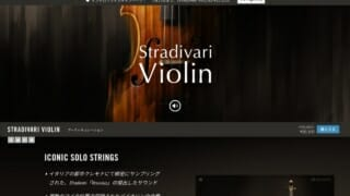 Native Instruments Stradivali Violin Kontakt Player