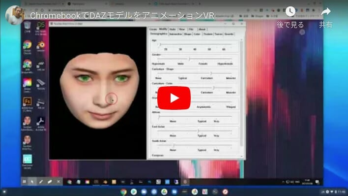 Chromebook Paperspace Cloud Windows DAZ Pack YouTube